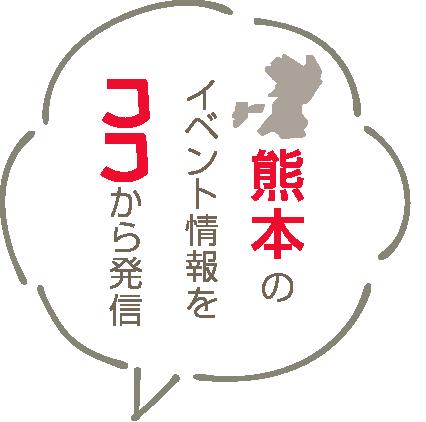 熊本のイベント情報をココから発信