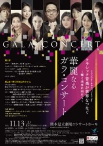 華麗なるガラ・コンサート
