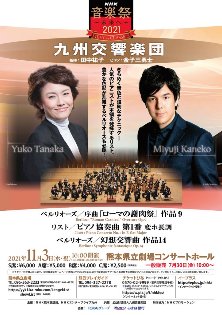 九州交響楽団omote